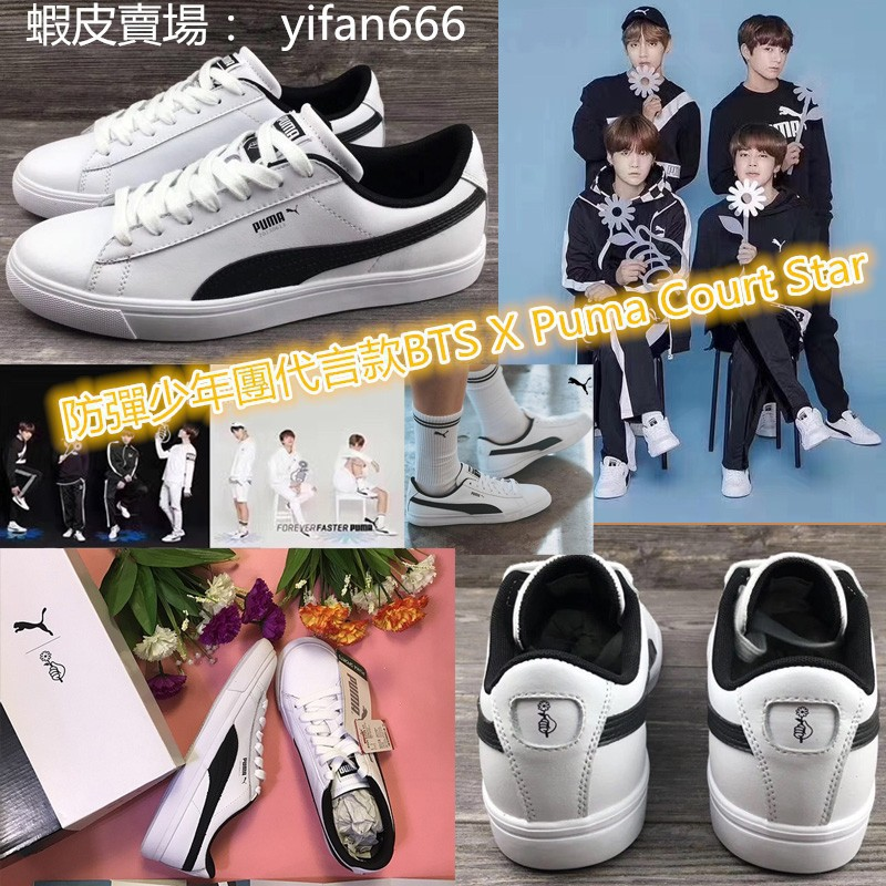 PUMA × BTS COURT STAR bulletproof boys black and white men a ... 0c2ae1937