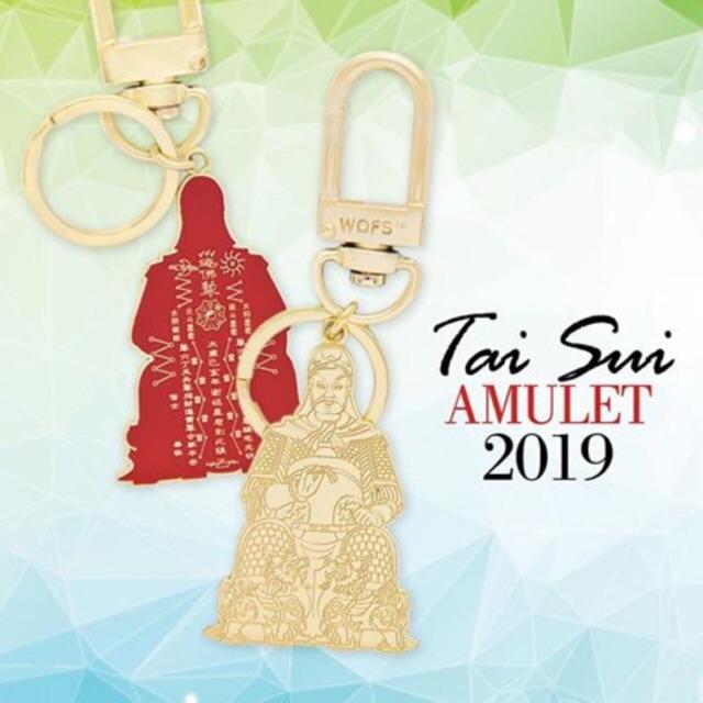 NY Sale! TAISUI AMULET 2019 Keychain Fengshui Bag Key Charm