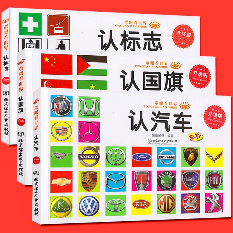 Children's Kindergarten Cognitive Card Car Leave Book Flag ...