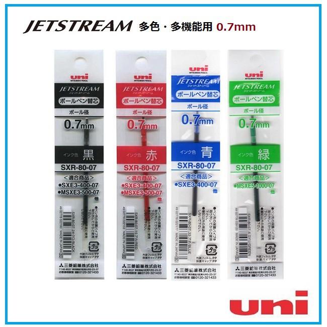 JETSTREAM Ballpoint Multi Pen Refill Uni SXR-80-07 0.7mm GREEN