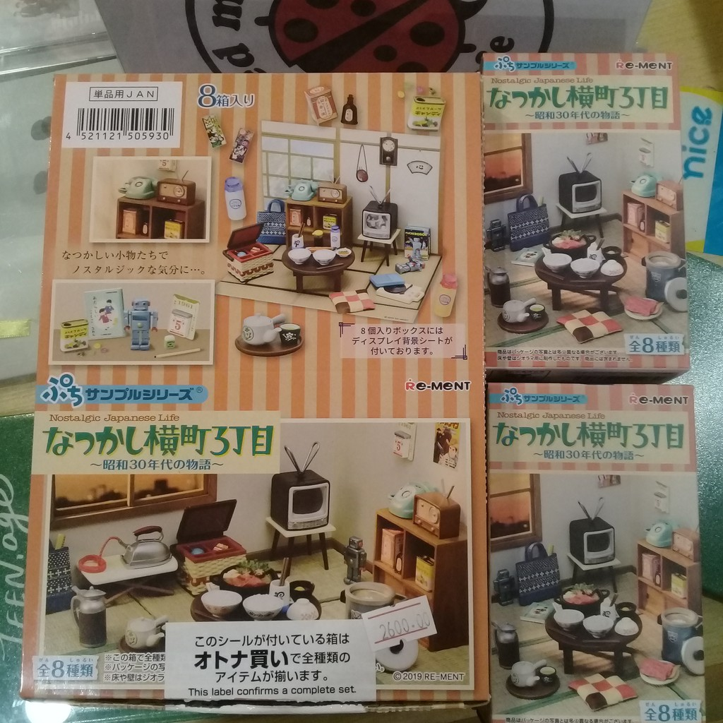 Re-Ment Miniature 30/'s Nostalgic Japanese Life Set # 4 Retro TV