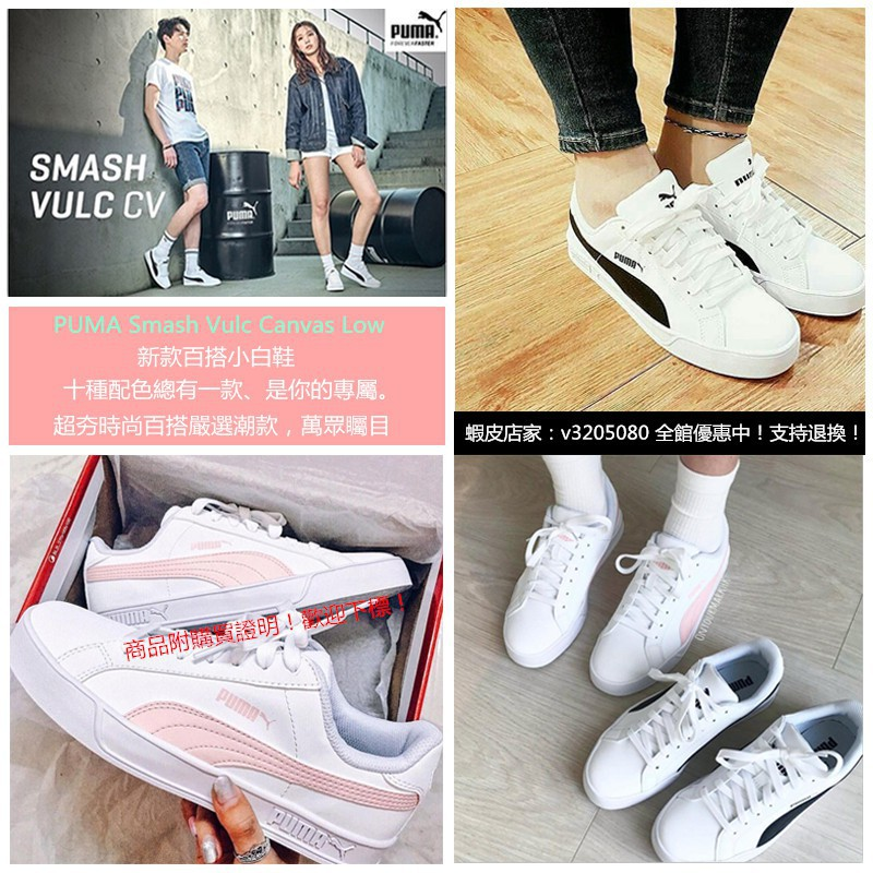 8cecac7f731f59 PUMA Smash Vulc Canvas Low Star With the same paragraph wear ...