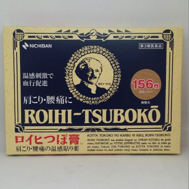 Roihi Tsuboko Medicated Pain Relief Patches Set of 156 pcs