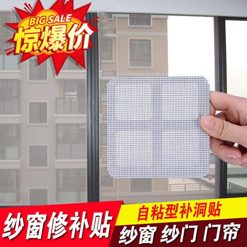 Fc 10 Pc Door Window Screen Repair Sticker Home Door Window Screen Protector Anti Mosquito Fc 10 Shopee Philippines