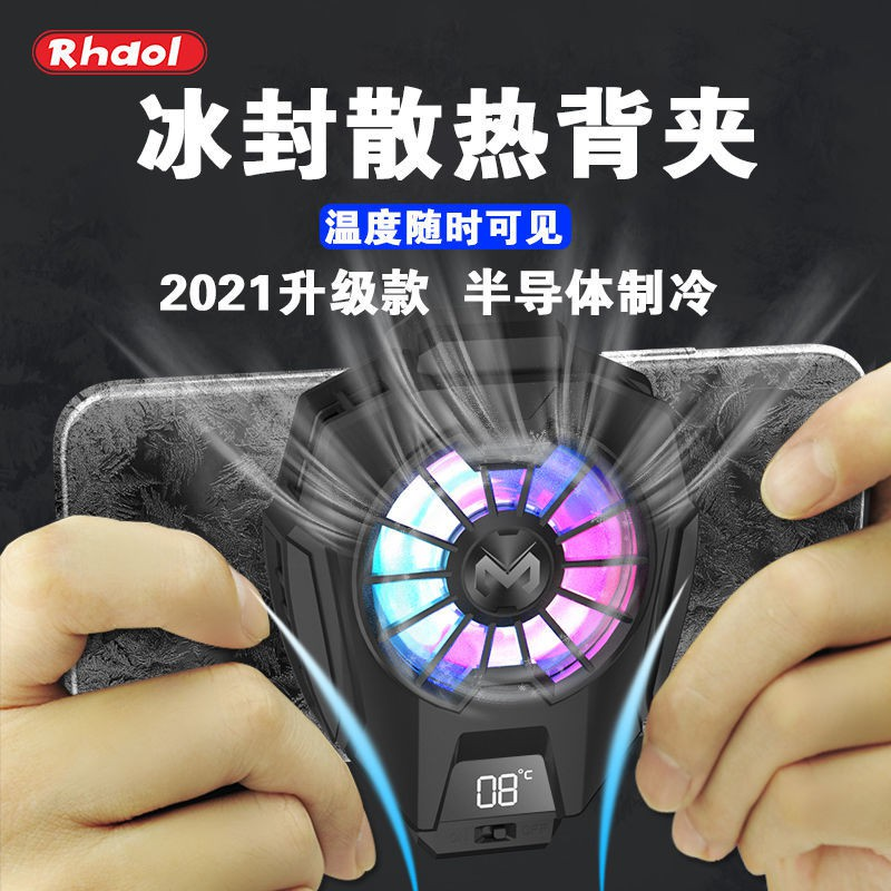 Mobile Phone Radiator Cooling Cooling and Cooling Gadgets Apple Battlegrounds Eating Chicken Physica