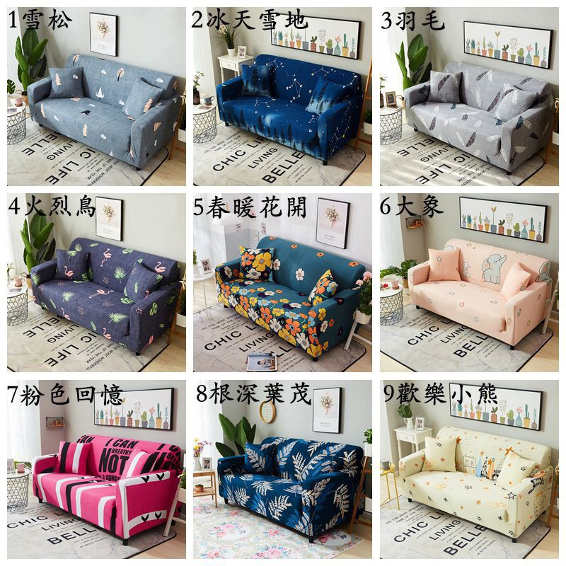 Universal Elastic Couch Sofa Covers