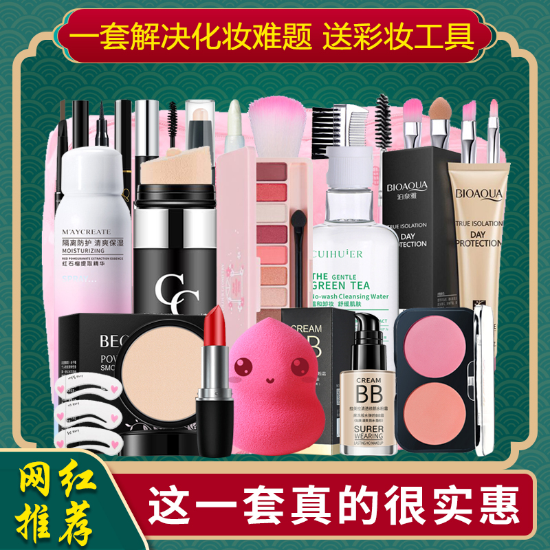 Cosmetic Set Authentic Full Makeup