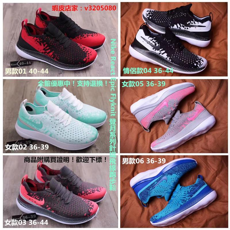 c32f4e05a1b7c Nike React Epic Flyknit Moon Series Knit Fly Runners Sneaker ...
