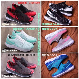 20640c80779f7 Nike React Epic Flyknit Moon Series Knit Fly Runners Sneaker ...