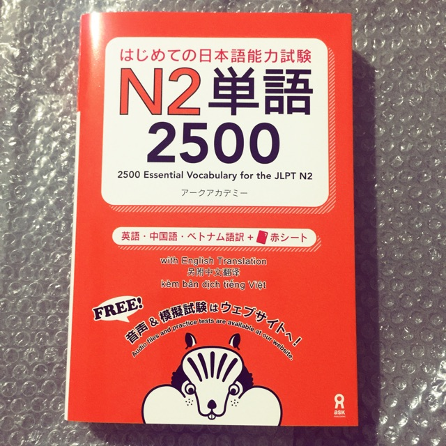 ON HAND JAPANESE BOOK TANGO 2500 for JLPT N2