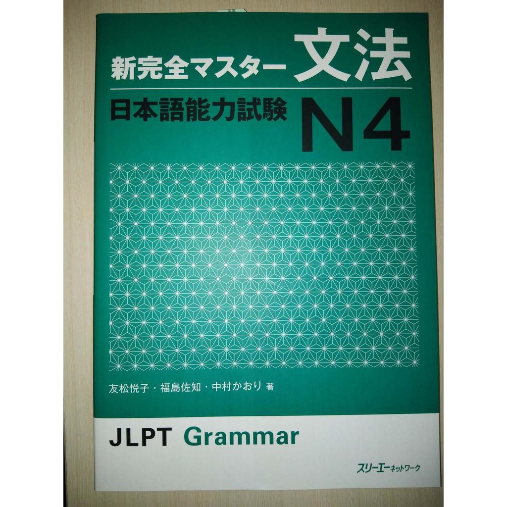 Japanese Book Shin Kanzen Master Bunpou (Grammar) N4