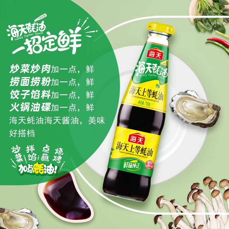 HaiTian Haday Superior Oyster Sauce 700mL | Shopee Philippines