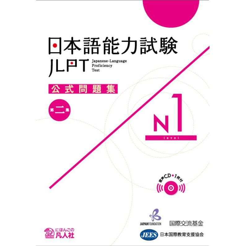 🇯🇵 Japanese Book JLPT N1 Official Practice Workbook Vol 2