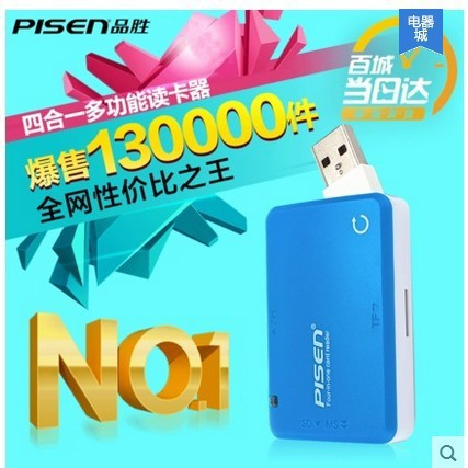 Four-in-one multi-function card reader _ Pinsheng four in