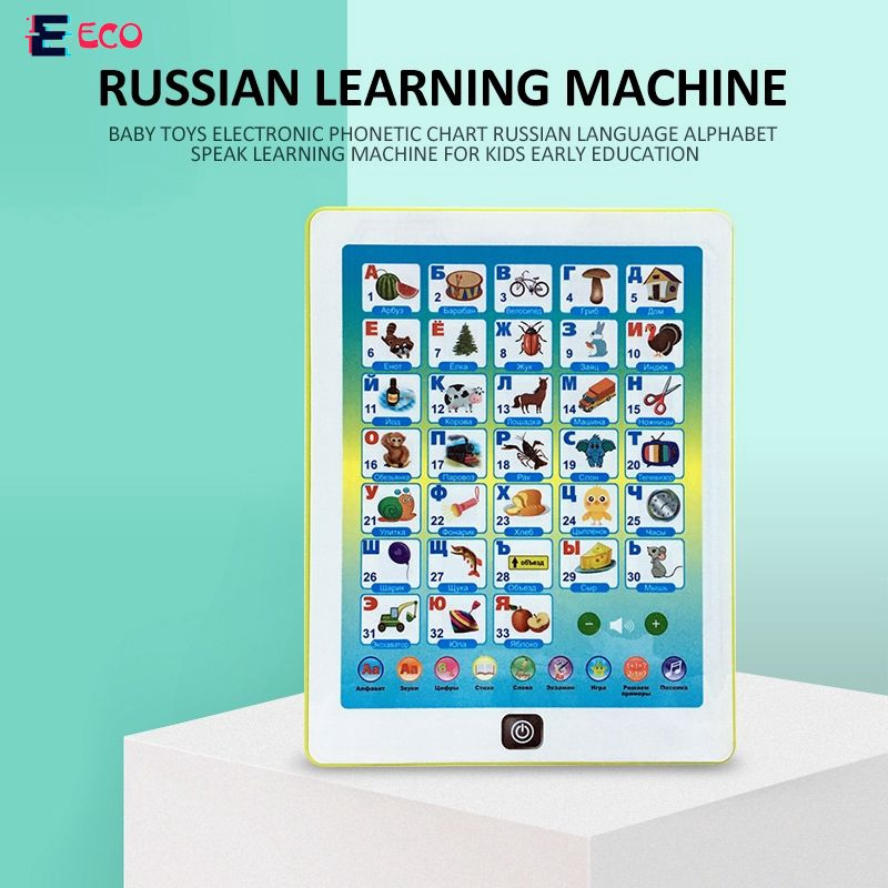 Russian Alphabet  Learning Machine Russian Language Computer Education Toy Child