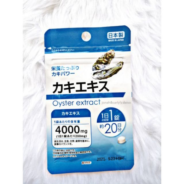 Daiso Oyster extract - Sex drive booster Shopee Philippines
