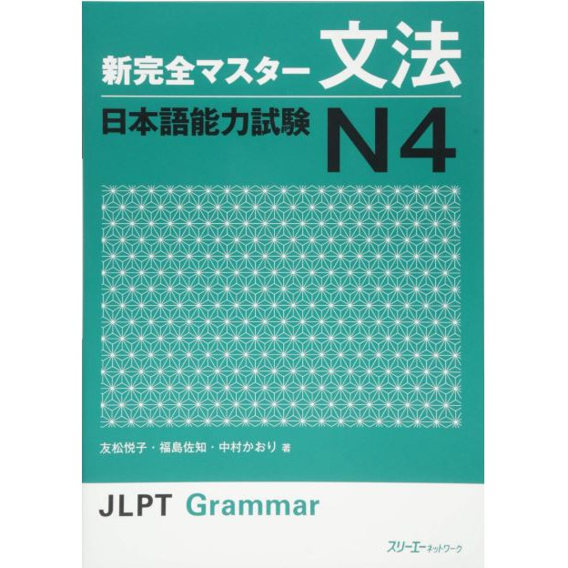 🇯🇵 Japanese Book Shin Kanzen Master JLPT N4 Grammar
