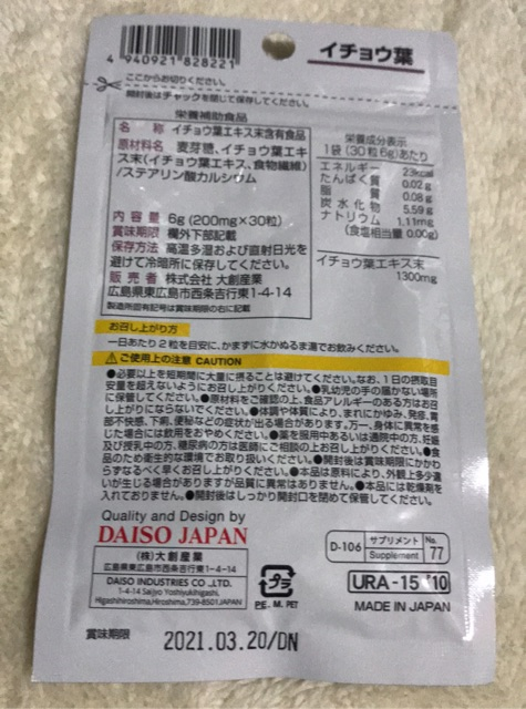 🇯🇵 Ginkgo Leaf Extract 1300mg Daiso Supplement Japan