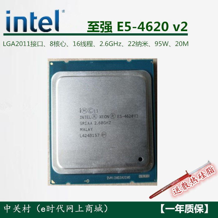 Intel E5 6420V2 CPU 8 core 16 threads LGA2011 2 6GHz 22nm 95