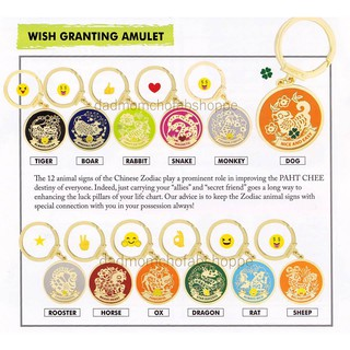 Feng Shui 2018 Wish Granting Amulet Keychain 12 ANIMALS SIGN
