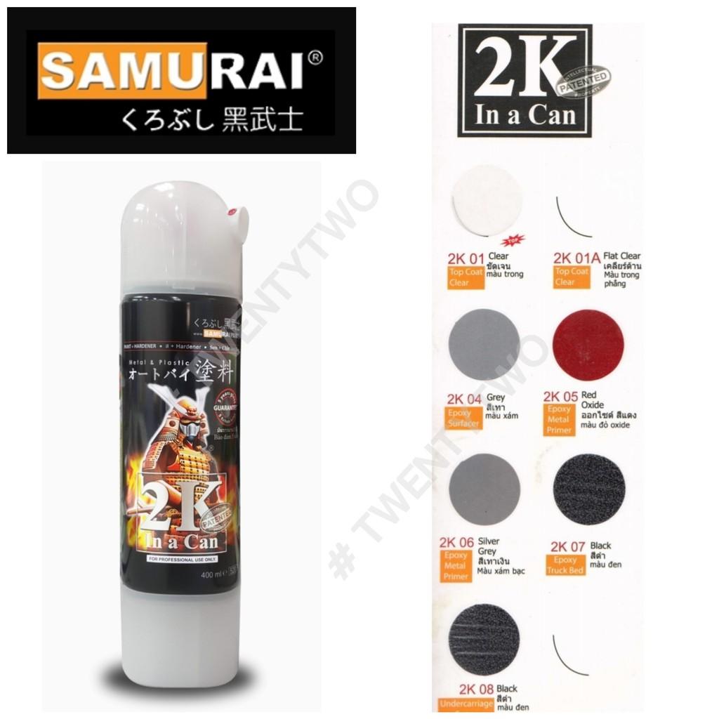 Samurai Spray Paint 2K SERIES