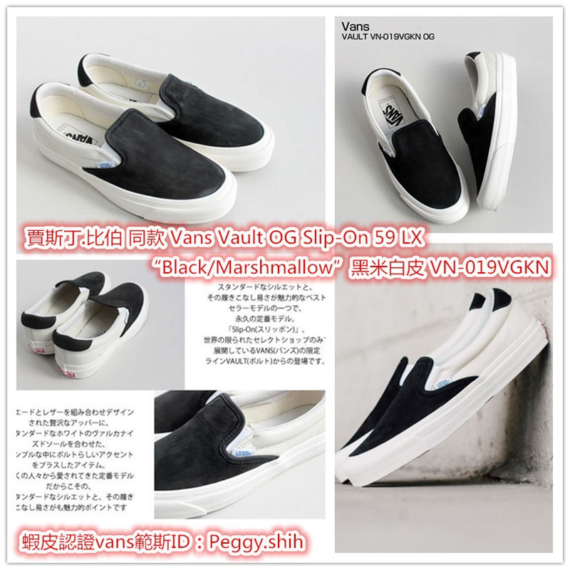 ed1cb907fc Justin Bieber with Vans Vault OG Slip-On 59 LX Japan s High ...