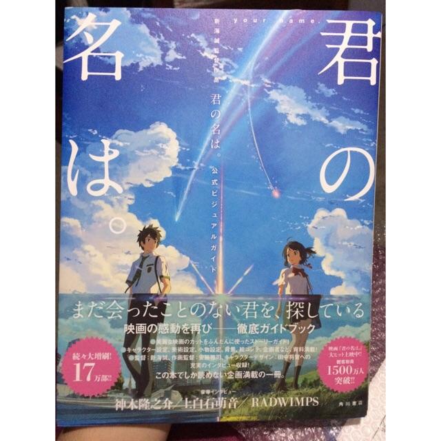 vol 1-3 English Manga Graphic Novel Set NEW Your Name