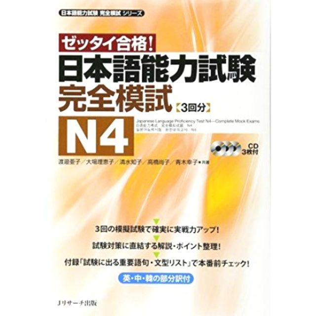 JLPT Kanzen Moshi N4
