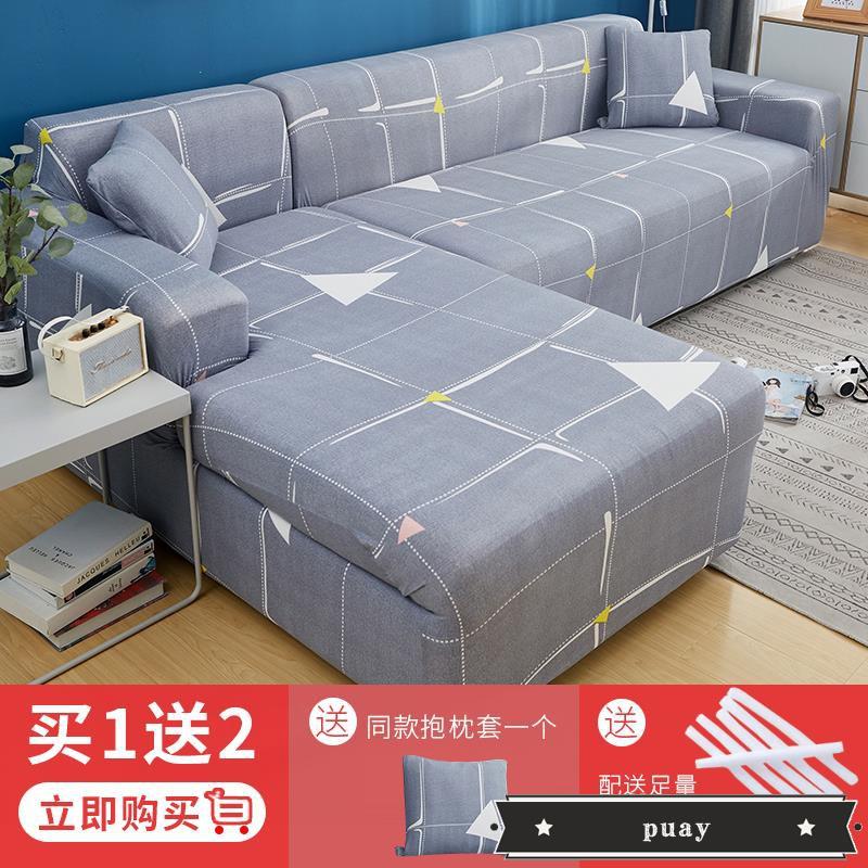 L Shaped Sofa All Inclusive Protective