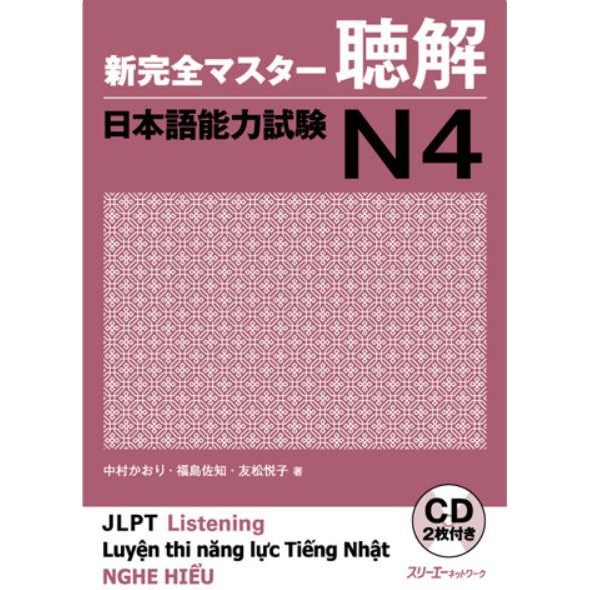 Jlpt speed master n5 reading comprehension pdf