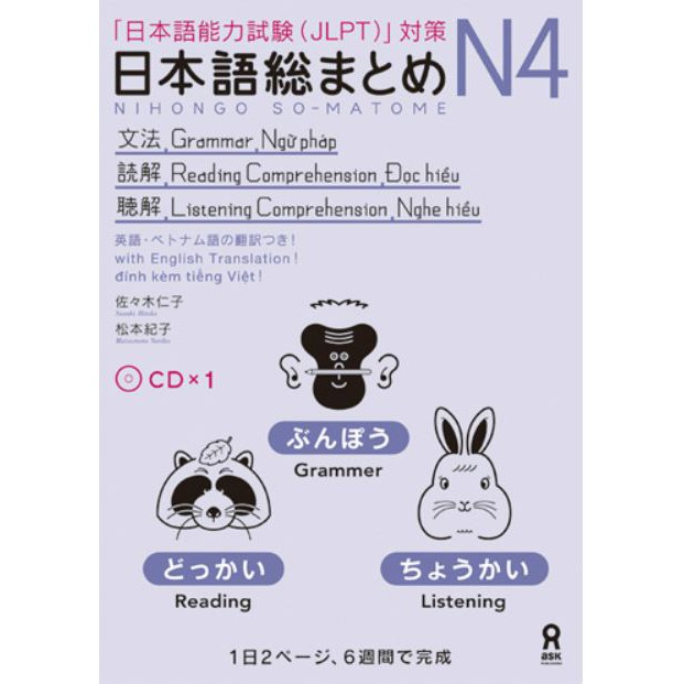 🇯🇵 Japanese Book Nihongo Sou Matome JLPT N4 Grammar, Reading and Listening
