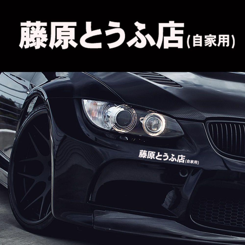 Initial D Car Sticker Vinyl Racing Decal Japanese Kanji ...