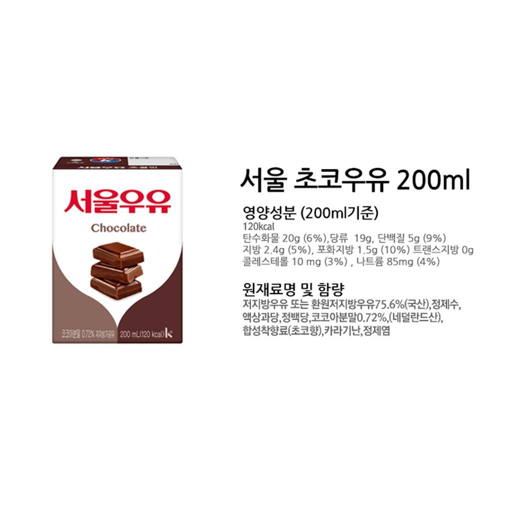 Seoul Milk Chocolate Flavor 200ml   Shopee Philippines