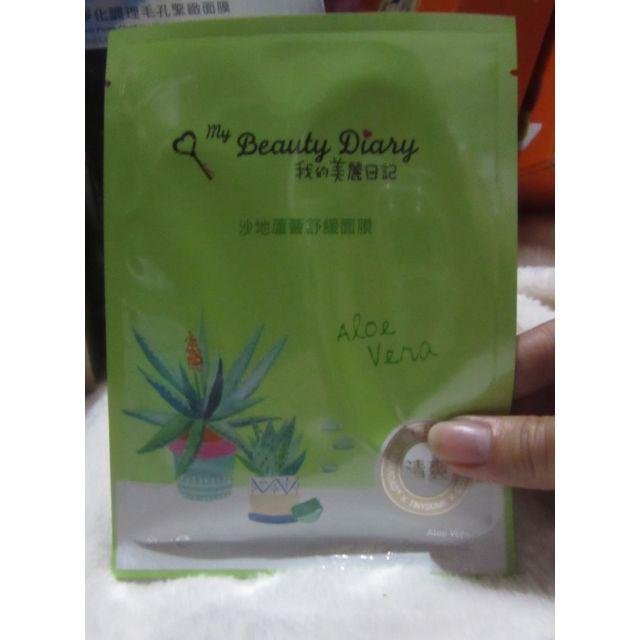 My Beauty Diary Mask